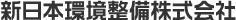 新日本環境整備株式会社