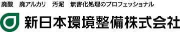 新日本環境株式会社