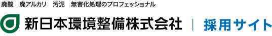 新日本環境株式会社 | 採用サイト